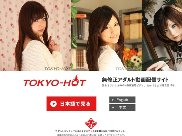 Tokyo-Hot Free Preview